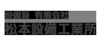 松本設備工業所