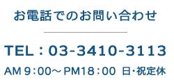 03-3410-3113
